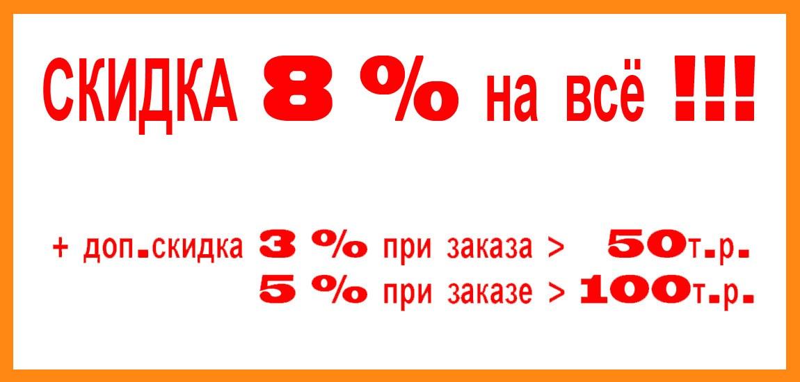 скидка 8% + 3%, 5% на всё